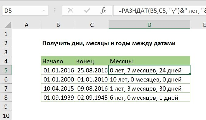 Получить дни, месяцы и годы между датами