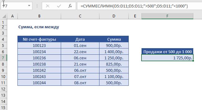 Сумма значений между определенными числами