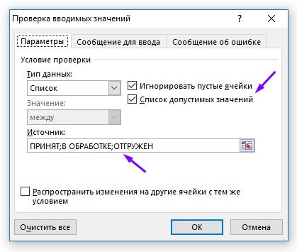Раскрывающееся меню проверки данных с жестко заданными значениями