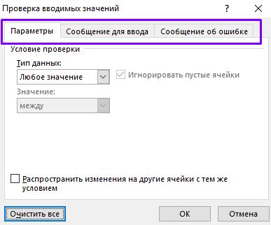 Окно проверки данных имеет три основные вкладки