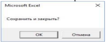 Как сохранить файл в Excel перед закрытием
