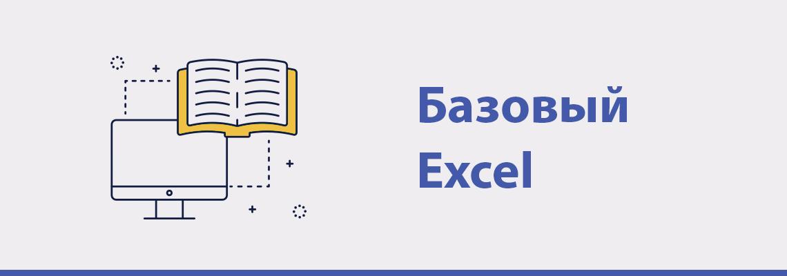 Excel Базовый онлайн курс