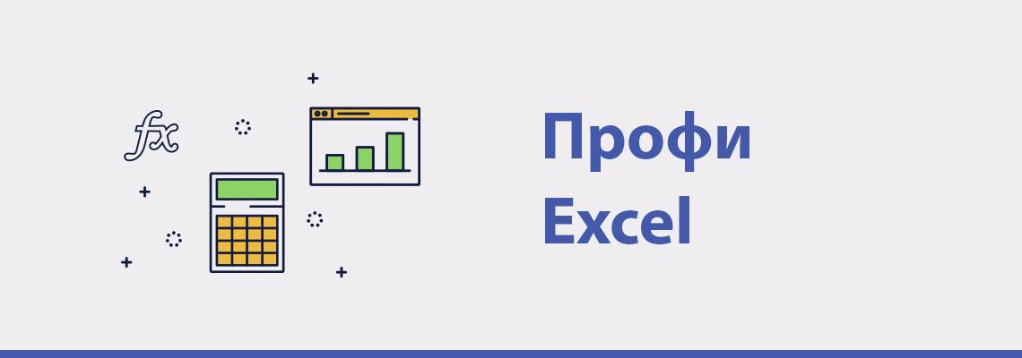Excel продвинутый онлайн курс