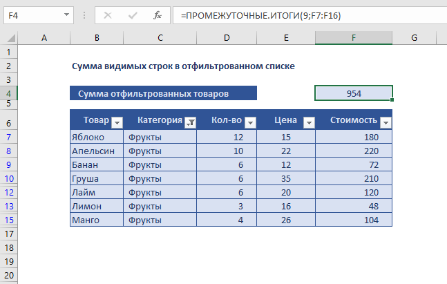 Сумма видимых строк в отфильтрованном списке