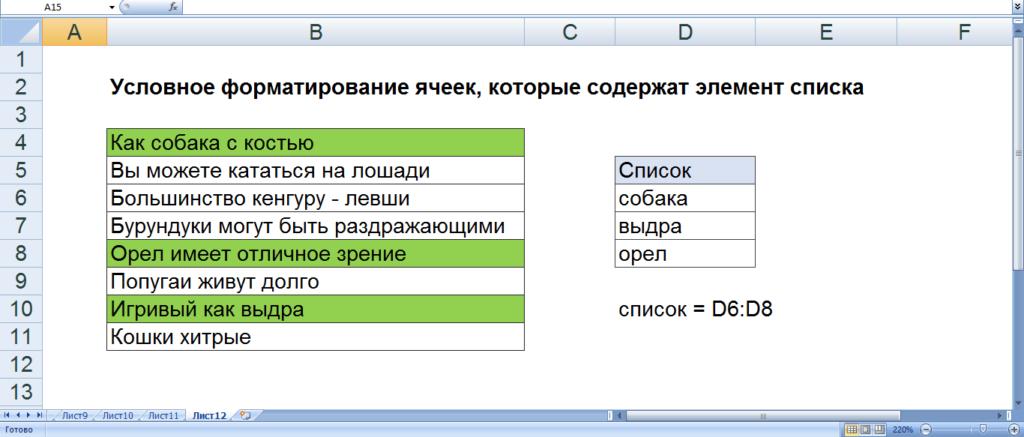 Условное форматирование ячеек, которые содержат элемент списка