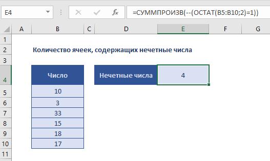 Количество ячеек, которые содержат нечетные числа