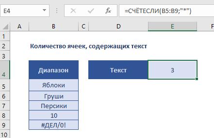 Количество ячеек, которые содержат текст