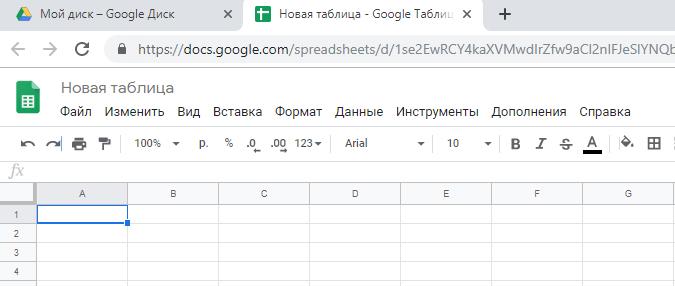 Как создать новую электронную таблицу Google