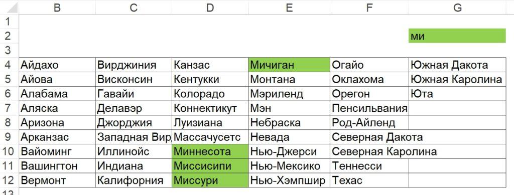 Условное форматирование ячеек с заданным началом