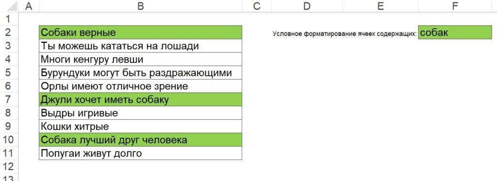 Условное форматирование ячеек с заданным содержанием