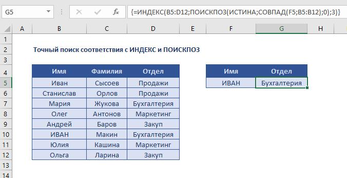 Точный поиск соответствия с ИНДЕКС и ПОИСКПОЗ