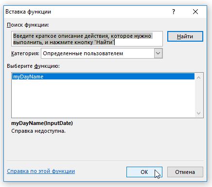 вставить пользовательскую функцию в лист из библиотеки