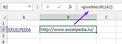 простая пользовательская функция для извлечения URL из гиперссылки
