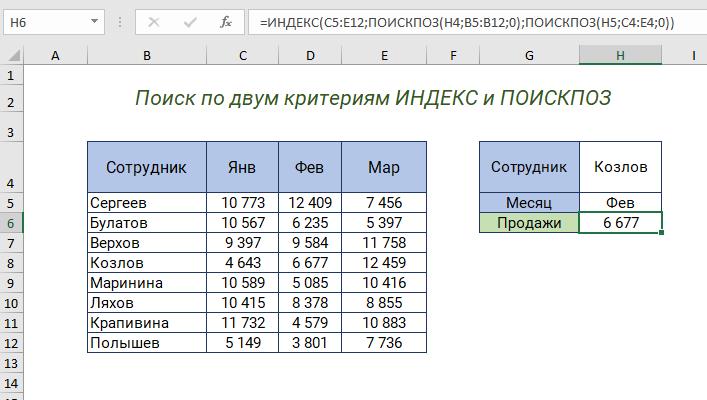 Функции ИНДЕКС и ПОИСКПОЗ
