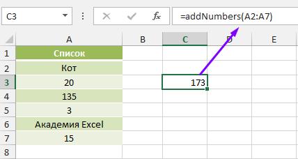 пользовательская функция VBA для суммирования чисел