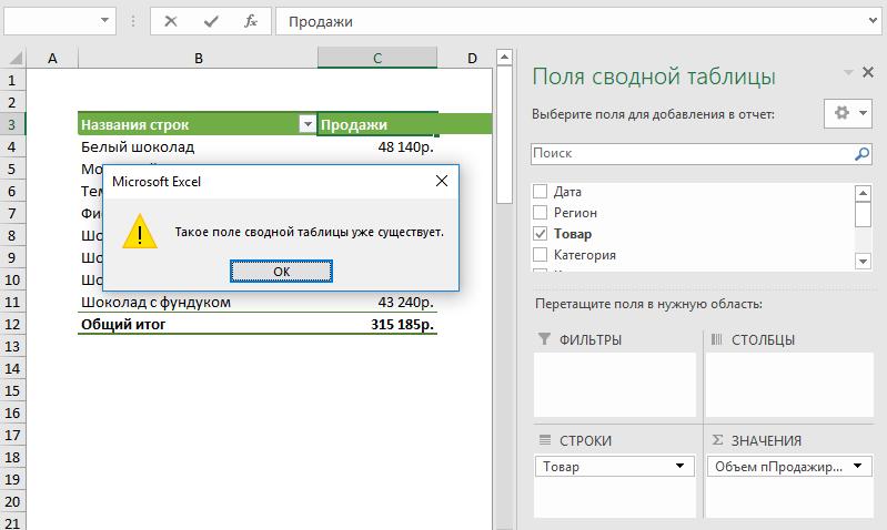 Как поменять имя поля, когда Excel жалуется?