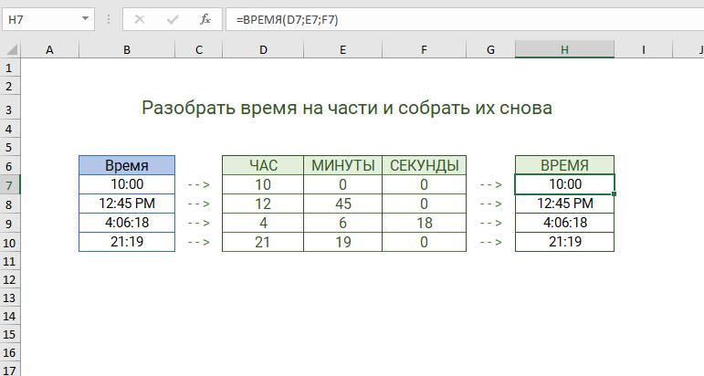 Функции ЧАС, МИНУТЫ, СЕКУНДЫ, ВРЕМЯ
