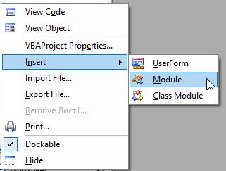 добавить модуль в редакторе VBA, чтобы написать ПФ