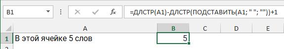 Пример работы формулы