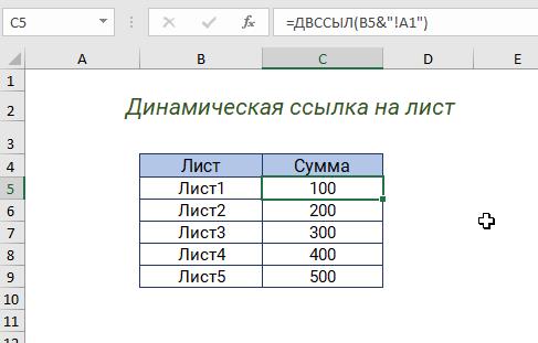 Функция ДВССЫЛ
