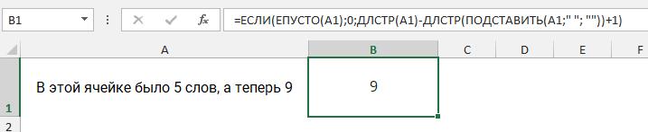 Как посчитать слова в Excel