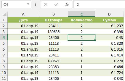 Создайте таблицу