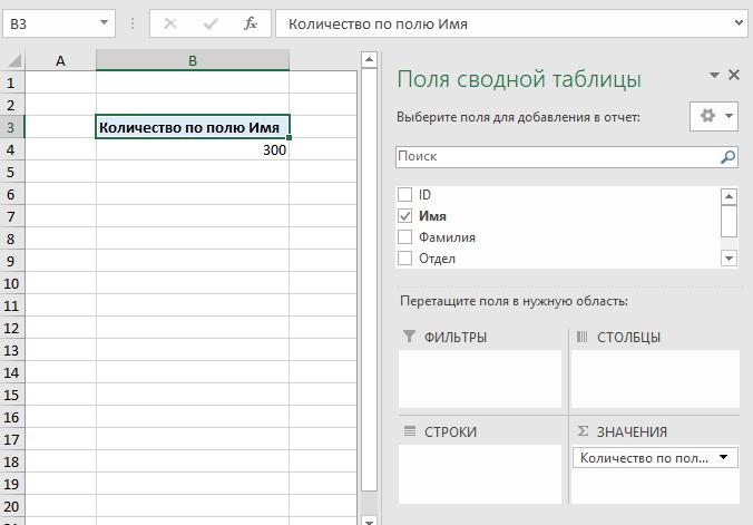 Как проверить правильно ли работает Сводная таблица?
