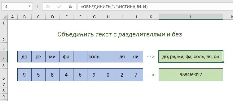 Функции СЦЕП и ОБЪЕДИНИТЬ