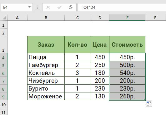 Excel копирует формулу вниз