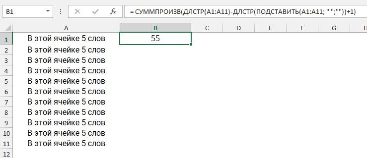Работа формулы подсчета слов в диапазоне
