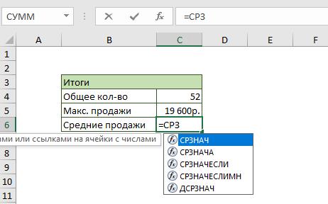 Выберите нужную функцию и нажмите Tab