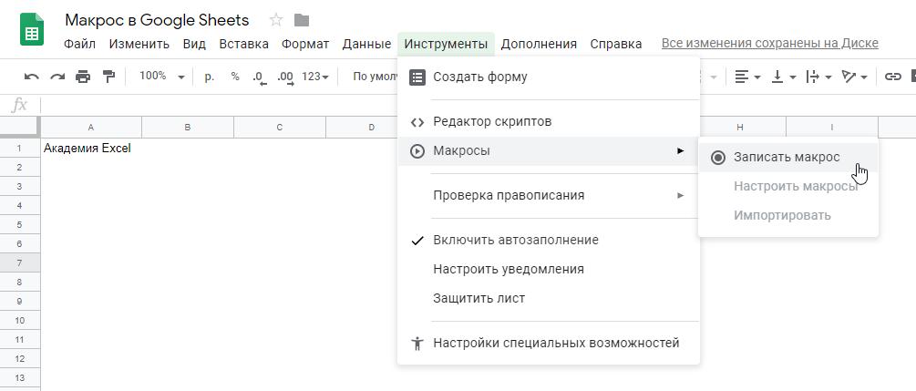 Макрос меню Google Sheets