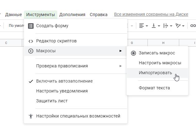 функция импорта в макро-меню