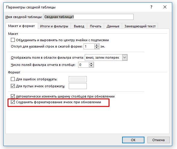 Сохранение форматирования ячеек при обновлении сводной таблицы