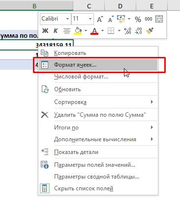 Прием форматирования значений