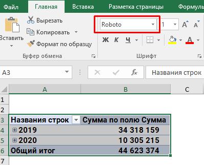 Изменение стиля шрифта для сводных таблиц