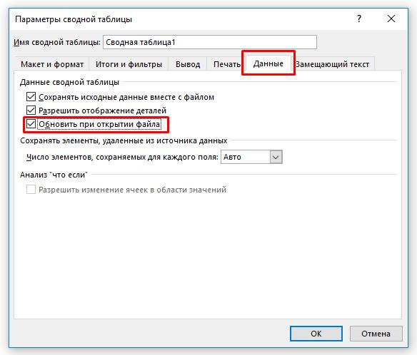 Обновление данных при открытии файла