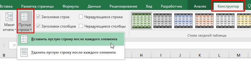 Добавление пустой строки после каждого элемента на вкладке «Конструктор».