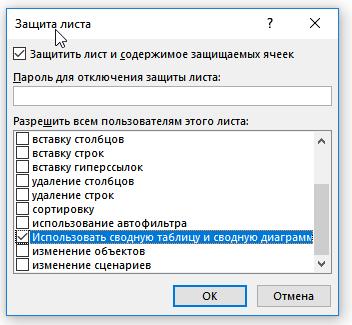 Использование сводной таблицы в защищенной рабочей таблице