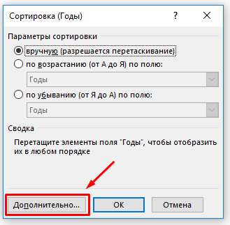 Дополнительные параметры сортировки